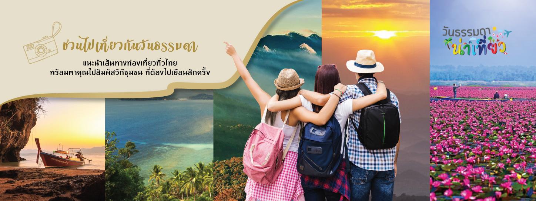 โปรโมชั่นทัวร์เส้นทางท่องเที่ยวทั่วไทย วันธรรมดา เริ่มเพียง 3,400 บาท