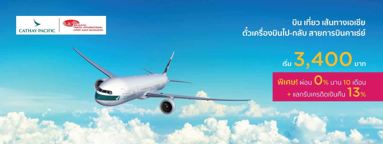 บินเส้นทางเอเชียกับสายการบิน Cathay Pacific เริ่มต้น 3,400, บาท พร้อมผ่อน 0% นานสูงสุด 10 เดือน