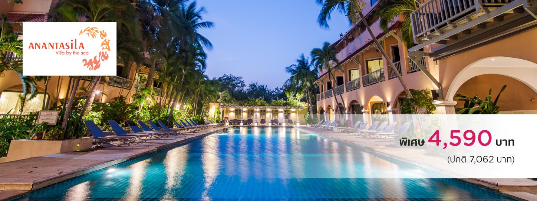 โรงแรมอนันตศิลา วิลล่า บายเดอะซี หัวหิน (Anantasila Villa by The Sea Hua Hin)