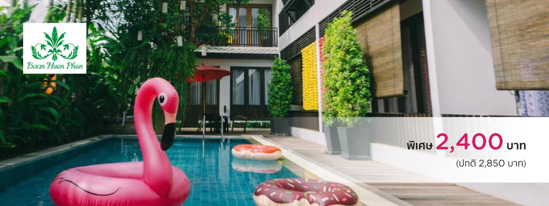 บ้านเฮือนเพ็ญ บูติค โฮเทล (Baan Huen Phen Boutique Hotel)