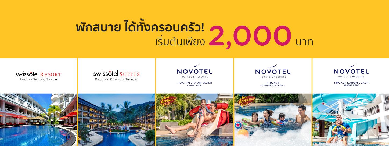โรงแรมในเครือโนโวเทล และสวิสโฮเต็ล (Novotel Hotels and Swissotel Hotels)