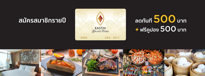 บัตรสมาชิก อีสติน แกรนด์ การ์ด (Eastin Grand Card)