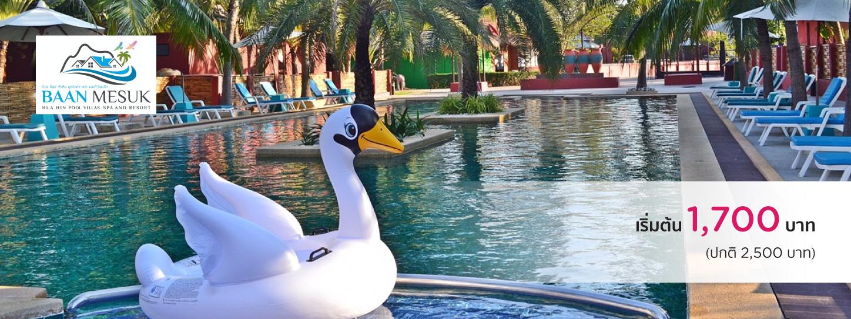 โปรโมชั่นบ้านมีสุข หัวหิน พูลวิลล่า สปา แอนด์ รีสอร์ท (Baan Mesuk Huahin Pool Villas Spa & Resort)