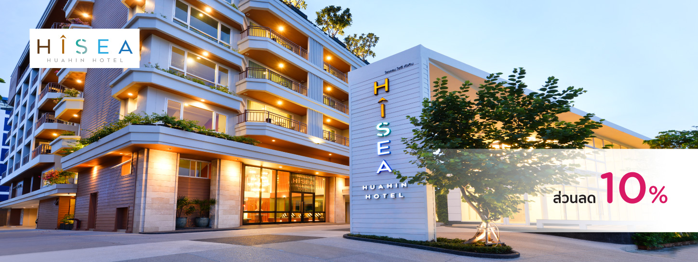 โปรโมชั่นโรงแรม ไฮซีหัวหิน (Hisea Huahin Hotel)