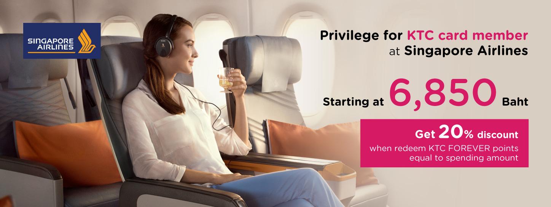 โปรโมชั่นตั๋วเครื่องบินสุดคุ้มโดยสายการบิน Singapore Airlines กับบัตรเครดิต KTC ที่ KTC World Travel Service