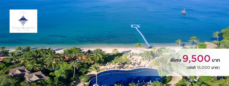 โปรโมชั่นโรงแรม รวิวาริน รีสอร์ท แอนด์ สปา เกาะลันตา จ.กระบี่ (RawiWarin Resort & Spa)