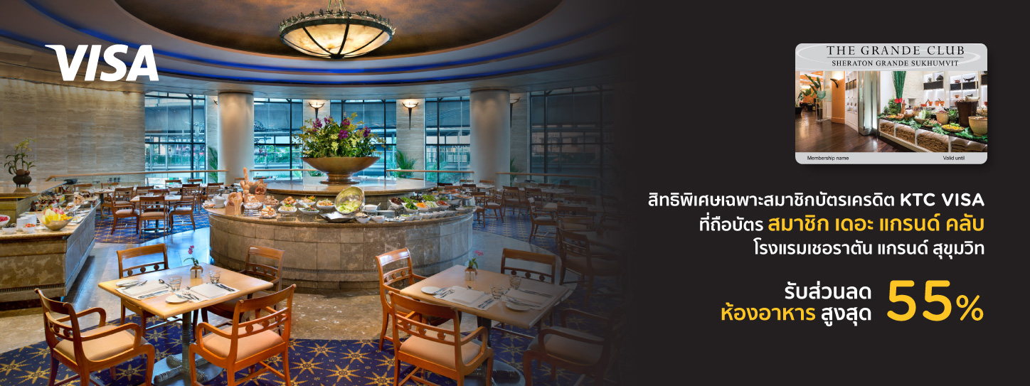 The Grande Club Members at Sheraton Grande Sukhumvit, a Luxury Collection Hotel, Bangkok