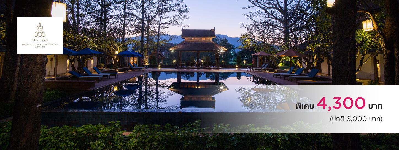 โรงแรม สิบแสน ลักชัวรี่ ริมปิง เชียงใหม่ (Sibsan Luxury Hotel Rimping Chiang Mai)