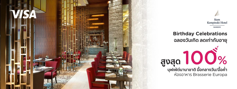 โปรโมชั่นห้องอาหารโรงแรม สยาม เคมปินสกี้ กรุงเทพฯ (Siam Kempinski Hotel Bangkok)