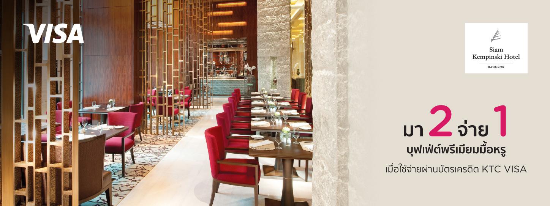 โปรโมชั่น มา 2 จ่าย 1 Siam Kempinski Hotel Bangkok (2FOR1 Siam Kempinski Hotel Bangkok )