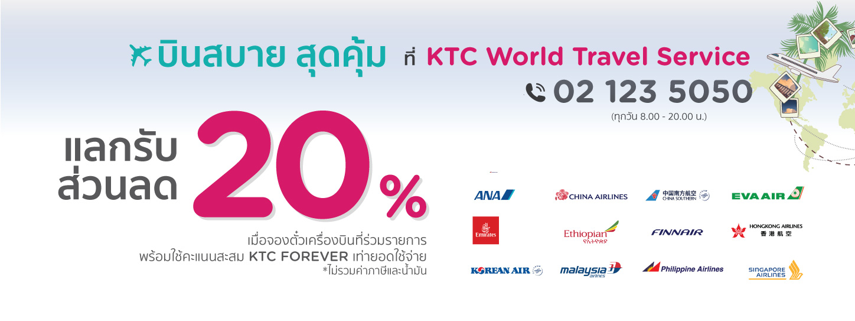 บินสบาย สุดคุ้มที่ KTC World Travel Service รับส่วนลด 20% เมื่อใช้คะแนน KTC FOREVER เท่ายอดซื้อ