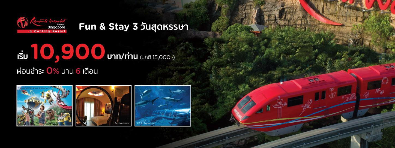 แพ็กเกจ Fun & Stay 3 วันสุดหรรษา ที่ รีสอร์ท เวิลด์ เซ็นโตซ่า (Resorts World Sentosa)