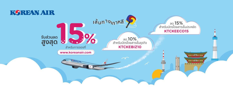 บินเกาหลี สุดคุ้ม ลดสูงสุด 15% ที่ Korean Air กับบัตรเครดิต KTC AB