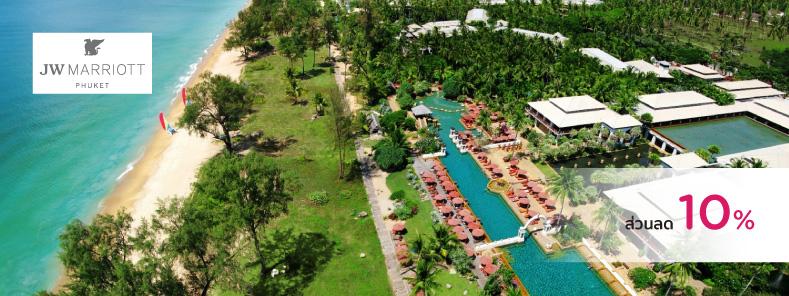 โปรโมชั่นโรงแรม เจดับเบิ้ลยู แมริออท ภูเก็ต รีสอร์ท แอนด์ สปา JW Marriott Phuket Resort & Spa