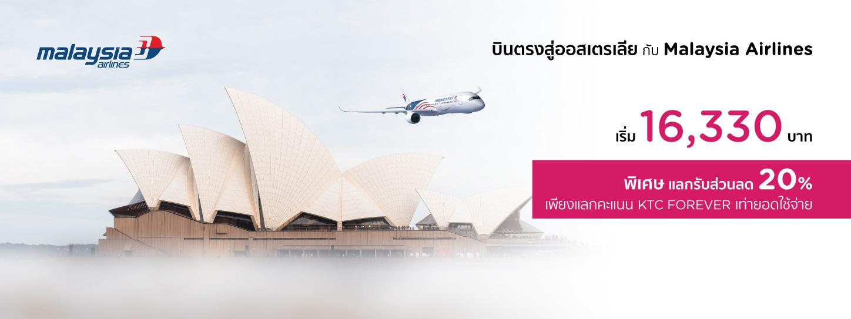 บินตรงสู่ออสเตรเลีย กับ Malaysia Airlines ด้วยบัตรเครดิต KTC ที่ KTC World Travel Service