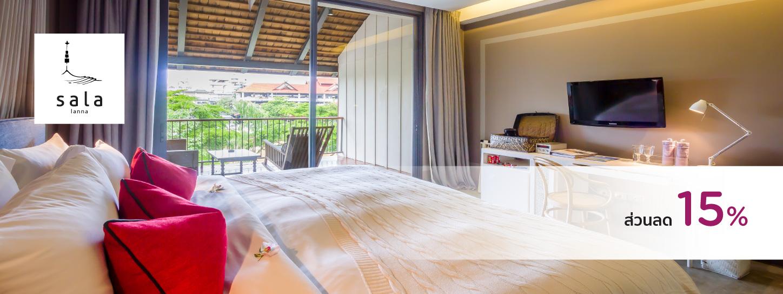 โปรโมชั่นโรงแรม ศาลาล้านนา เชียงใหม่ (salalanna Chiang Mai)