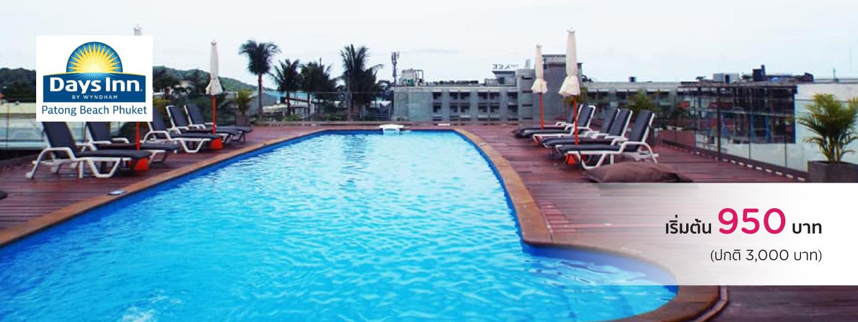 โปรโมชั่นโรงแรม เดย์ อินน์ บาย วินแดม ป่าตอง บีช (Days Inn by Wyndham Patong Beach)