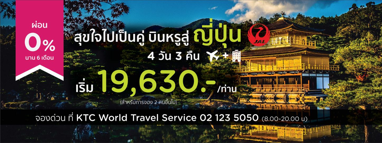 บินเป็นคู่ สุขใจไปญี่ปุ่น ด้วยสายการบินแจแปนแอร์ไลน์ ราคาพิเศษ ที่ KTC World Travel Service