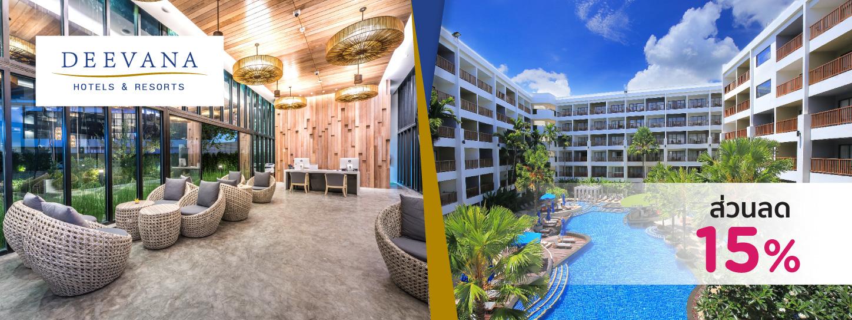 โปรโมชั่นโรงแรมและรีสอร์ทในเครือดีวาน่า (Deevana Hotels & Resorts)