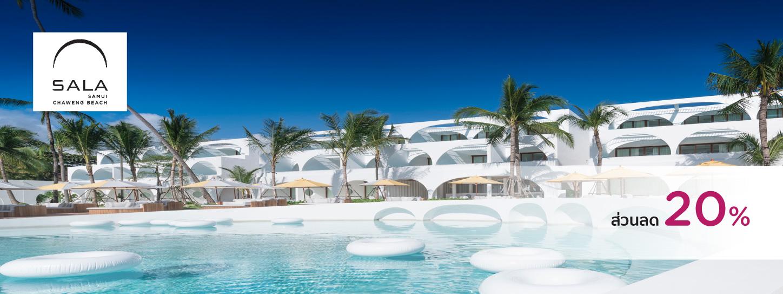 โปรโมชั่นโรงแรม ศาลาสมุย เฉวงบีช รีสอร์ท (SALA Samui Chaweng Beach Resort)