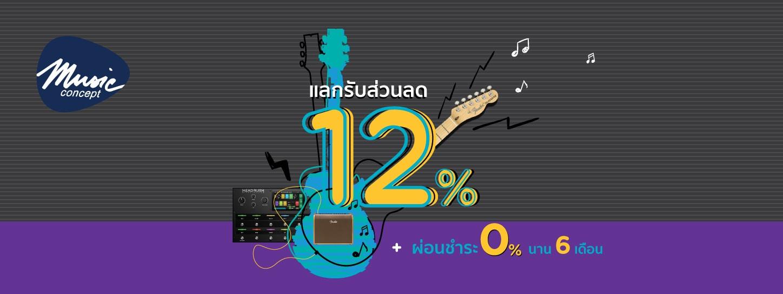 โปรสุดคุ้มเฉพาะสมาชิกบัตรเครดิต KTC เท่านั้น! ที่ Music Concept @CentralWorld