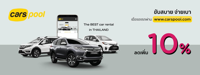 ส่วนลด 10% เมื่อจองรถเช่าผ่าน www.carspool.com กับบัตรเครดิต KTC