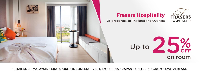โปรโมชั่นโรงแรมในเครือเฟรเซอร์ (Frasers Hospitality 23 properties in Thailand and Overseas)