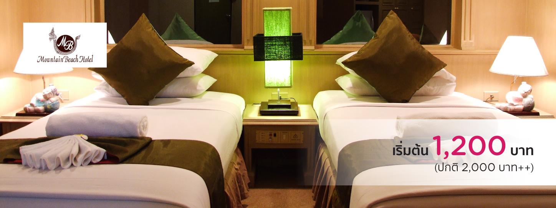 โปรโมชั่นโรงแรม เมาท์เท่นบีช พัทยา (Mountain Beach Hotel Pattaya)