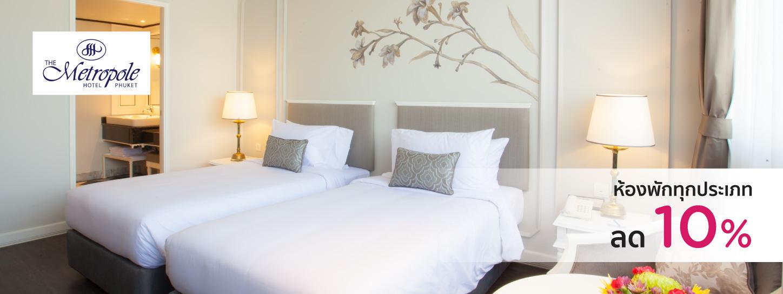 โปรโมชั่นโรงแรม เดอะ เมโทรโพล โฮเทล ภูเก็ต (The Metropole Hotel Phuket)