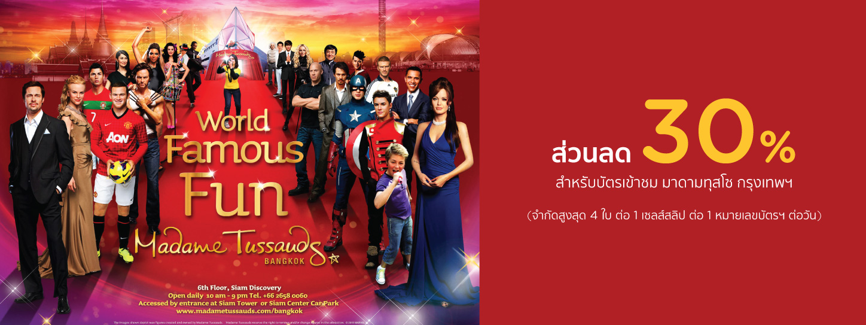 ส่วนลด 30% สำหรับบัตรเข้าชม มาดามทุสโซ กรุงเทพ (Madame Tussauds Bangkok) กับบัตรเครดิต KTC