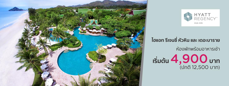 โปรโมชั่นโรงแรม ไฮแอท รีเจนซี่ หัวหิน และ เดอะ บาราย (Hyatt Regency Hua Hin and THE BARAI)