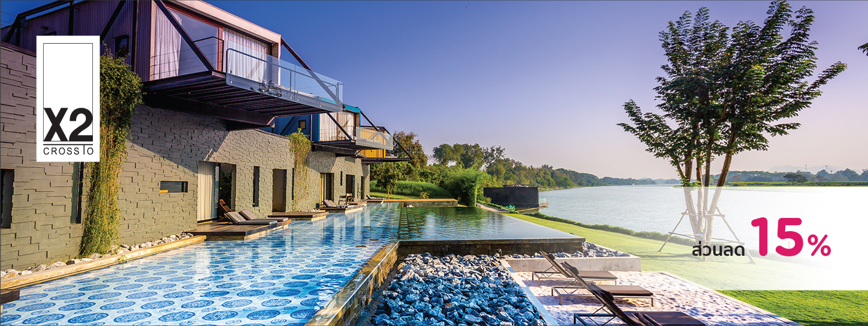 โปรโมชั่นโรงแรม ครอสทูริเวอร์แควรีสอร์ต (X2 River Kwai Resort)