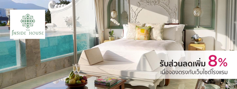 โปรโมชั่นโรงแรมดิ อินไซด์ เฮ้าส์ เชียงใหม่ (The Inside House Chiangmai)