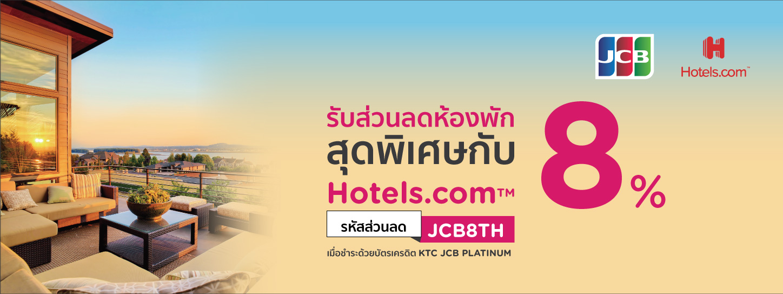 โปรโมชั่นบัตรเครดิต KTC JCB PLATINUM รับส่วนลดห้องพักทั่วโลกที่ Hotels.com