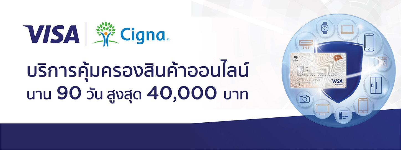 โปรฯ KTC x VISA กับ Cigna