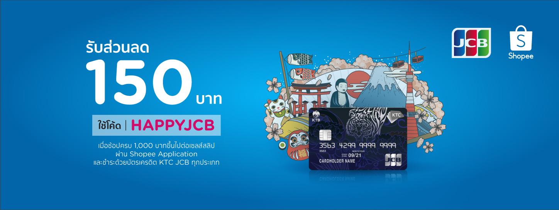 โปรโมชั่นบัตร KTC JCB PLATINUM รับส่วนลด 150 บาทที่ Shopee Application