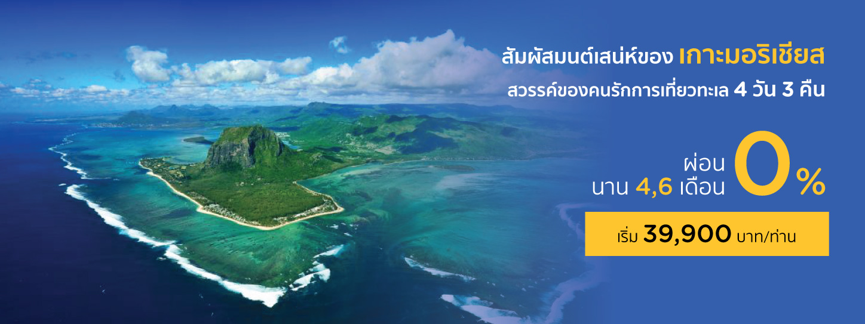 แพ็กเกจเที่ยวมอริเชียส (Mauritius) 4 วัน 3 คืน พร้อมผ่อน 0%