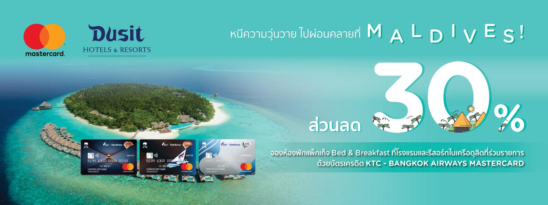 ส่วนลด 30% เมื่อจองแพ็กเกจ Bed & Breakfast ที่โรงแรมและรีสอร์ทในเครือดุสิตด้วยบัตรเครดิต KTC – BANGKOK AIRWAYS MASTERCARD