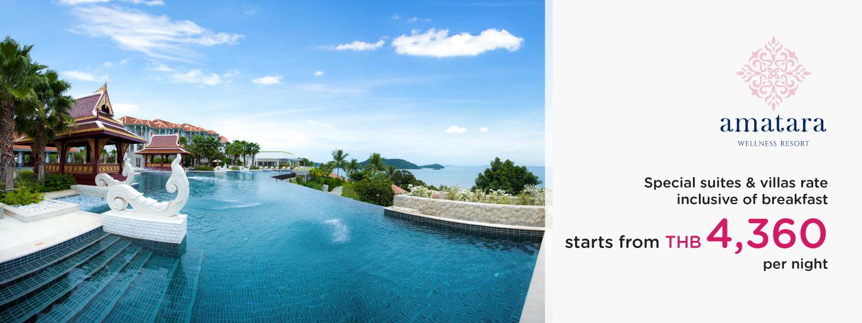 โปรโมชั่นโรงแรม อมาธารา เวลเนส รีสอร์ท ภูเก็ต  (Amatara Wellness Resort Phuket)