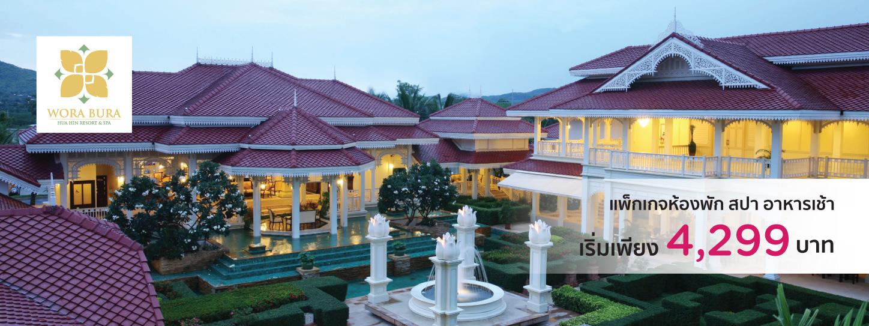 โปรโมชั่นโรงแรม วรบุระ หัวหิน รีสอร์ท แอนด์ สปา (Wora Bura Hua Hin Resort & Spa)
