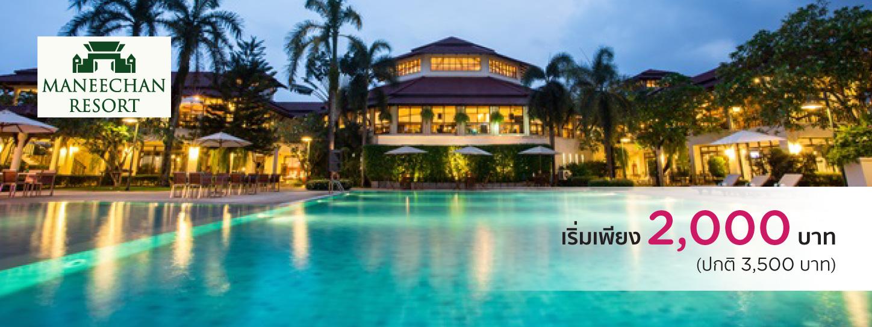 โปรโมชั่นโรงแรม มณีจันท์ รีสอร์ท แอนด์ สปอร์ต คลับ จันทบุรี (Maneechan Resort and Sport Club Chanthaburi)