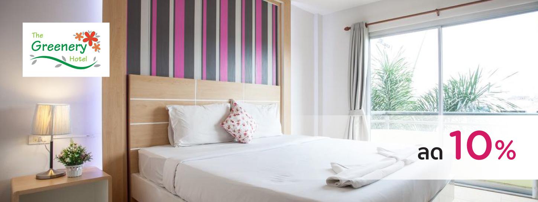 โปรโมชั่นโรงแรม เดอะ กรีนเนอรี่ กระบี่ (The Greenery Hotel Krabi)
