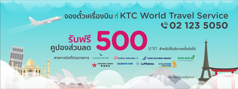 รับฟรี KTC World Discount Voucher มูลค่า 500 บาท เพียงจองตั๋วเครื่องบินสายการบินที่ร่วมรายการผ่าน KTC World Travel Service