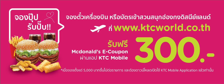 รับฟรี บัตรกำนัลแมคโดนัลด์ มูลค่า 300 บาท* เพียงจองตั๋วเครื่องบินทุกเส้นทางบนเว็บไซต์ KTC World
