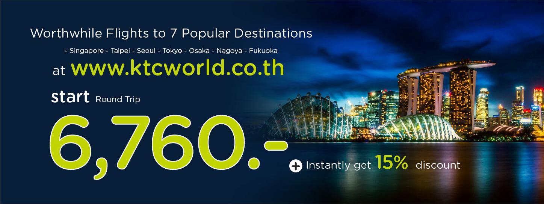 บินคุ้ม 7 เส้นทางฮิต สิงคโปร์ ไทเป โซล โตเกียว โอซาก้า นาโกย่า ฟูกุโอกะ ที่ www.ktcworld.co.th