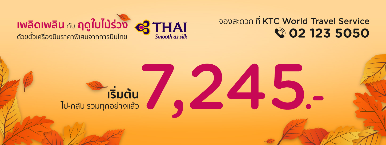 Hello Rainy TG โปรโมชั่นตั๋วเครื่องบินการบินไทย (Thai Airways) เริ่มต้น 7,245.- ที่ KTC World Travel Service