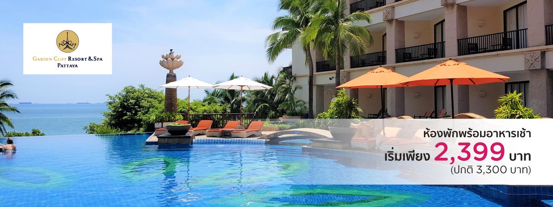 โปรโมชั่นโรงแรม การ์เด้นคลิฟ รีสอร์ท แอนด์ สปา พัทยา (Garden Cliff Resort & Spa, Pattaya)