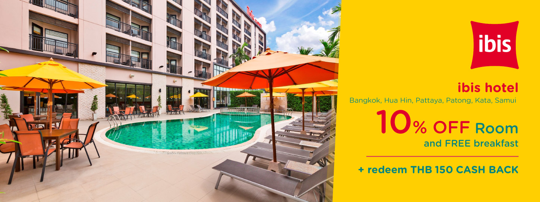 โปรโมชั่นโรงแรมในเครือ ไอบิส (ibis hotels) รับสิทธิพิเศษสุดคุ้ม 2 ต่อ