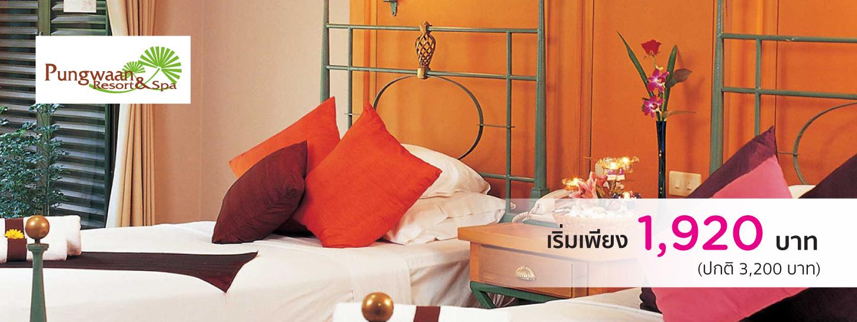 โปรโมชั่นโรงแรม ผึ้ง-หวาน รีสอร์ท กาญจนบุรี (Pung-Waan Resort Kanchanaburi)