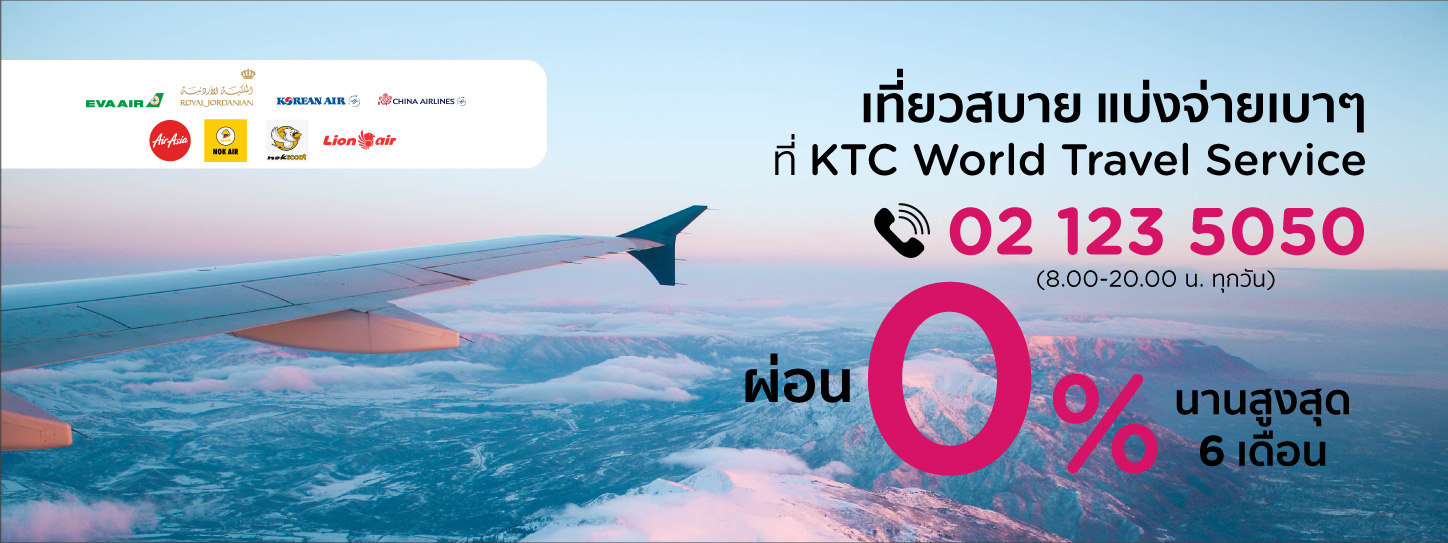 KTC World Travel Service Airlines Flexi